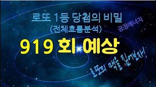 919회 로또예상(실전강자&예지력강자예상)