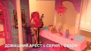 Домашний арест 6 серия