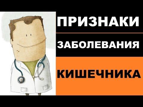 Какие признаки когда болит кишечник