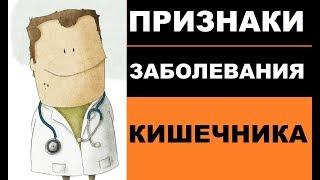 Признаки заболевания кишечника