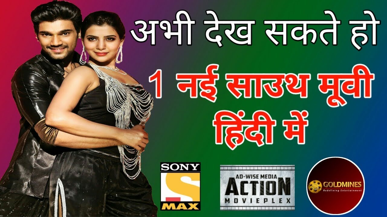 Download Mard Ka Badla ( Alludu Seenu ) Hindi Dubbed Full Movie | Recently Released Movies (Part-9)