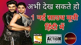 Mard Ka Badla ( Alludu Seenu ) Hindi Dubbed Full Movie   Recently Released Movies (Part-9)