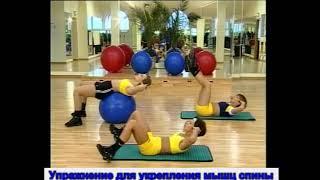 Домашнее Задание по физкультуре Тренировка для всех Упражнение для укрепления мышц спины 3