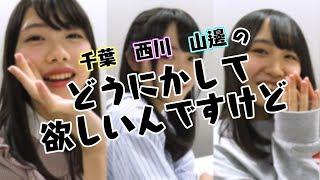 今回は予告編です! AKB48ドラフト2期生の3人が何に向いているのかを検...