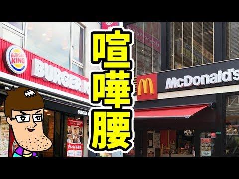 【バーガーキング】マクドナルドにまたしても喧嘩腰!!