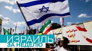 Израиль за неделю / 17.04.2021