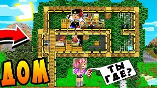 РЕБЕНОК И ДЕВУШКА Как пройти Майнкрафт, но я построил дом на дереве ! НУБ И ПРО ВИДЕО MINECRAFT