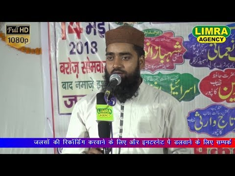 Qari Shamshad Kanpuri Part 1, 14, May 2018 Chunniganj Kanpur HD India