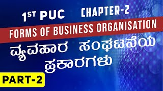 PART-2 || FORMS OF BUSINESS ORGANISATION || CHAPTER-2 || NCRT/1st PU Board