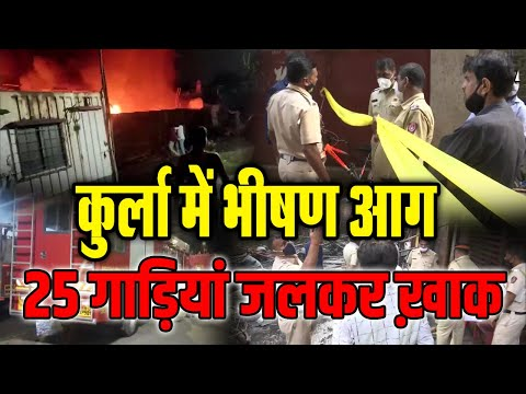 Kurla Fire News Today | Mumbai Fire News Live Today | Metro City Samachar