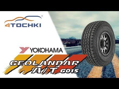 Yokohama Geolandar A/T G015