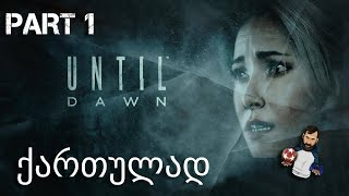 Until Dawn PS5 ქართულად ნაწილი 1