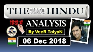 Download Video 6 December 2018- The Hindu Editorial Discussion & News Paper Analysis in Hindi [UPSC/SSC/IBPS] VeeR MP3 3GP MP4
