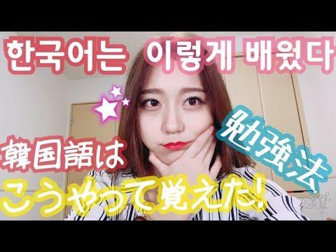【한국어/日本語字幕】独学! 韓国語の勉強法! 일본인이 독학! 한국어 공부법!