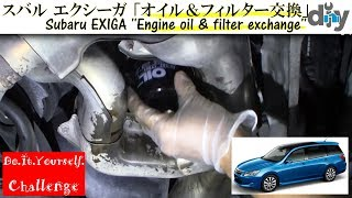 スバル エクシーガ 「オイル&フィルター交換」 /Subaru EXIGA