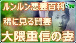 早稲田の創設者大隈重信公は本当に良い奥さんに恵まれた。内助の功の典...