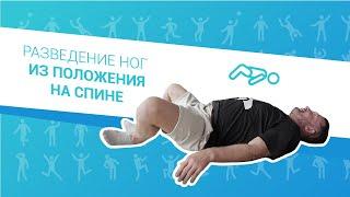 Упражнения для профилактики простатита, ЛФК. 25. Разведение ног из положения на спине