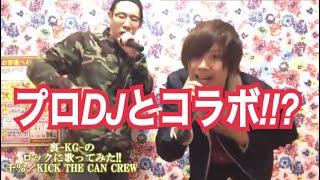 裏KG OFFICIAL You Tubeチャンネル☆彡 https://www.youtube.com/channel...