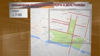 видео Схема перекрытия улиц в Екатеринбурге на 9 Мая