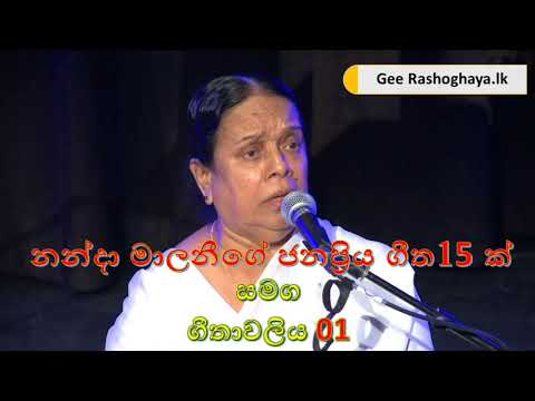 nanda-malani-popular-songs--geethawaliya-01