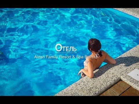 Отель (Alean Family Resort & Spa Biarritz) [Sony RX100 M4] / 18