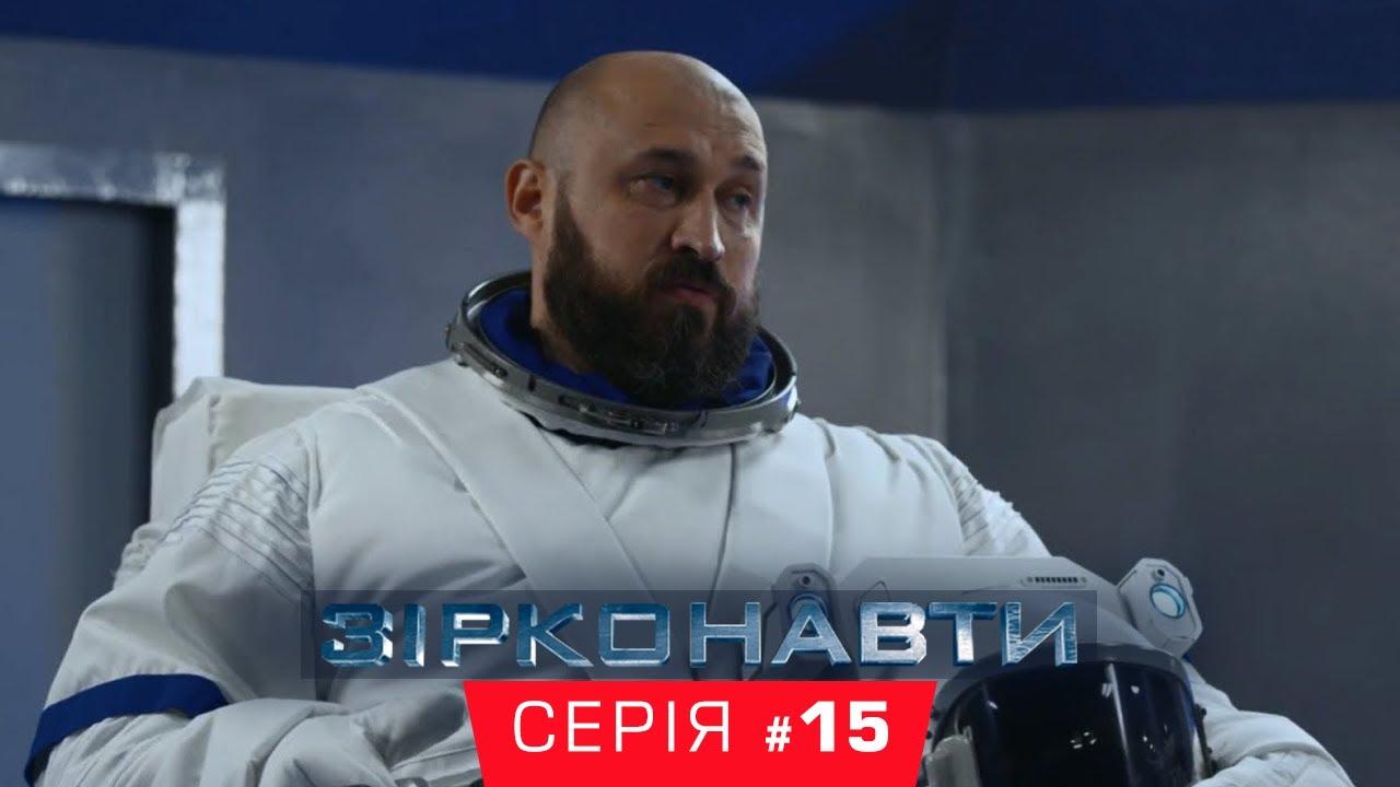 Звездонавты - 15 серия - 1 сезон | Комедия - Сериал 2018