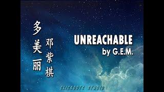 多美麗 (Unreachable) Duo Mei Li - G.E.M.鄧紫棋 [ Pinyin Lyrics And English Translation]