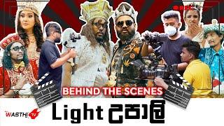 light-upali-behind-the-scene-wasthi