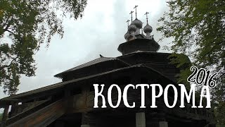 Kostroma 2016 ★ Кострома 2016