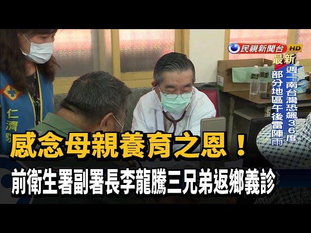念母恩!前衛署副署長李龍騰3兄弟返鄉義診-民視台語新聞