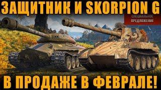 ЗАЩИТНИК и Skorpion G БУДУТ В ПРОДАЖЕ В ФЕВРАЛЕ! [ World of Tanks ]