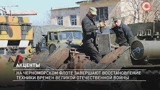 Акценты. На Черноморском флоте завершают восстановление техники времен Великой Отечественной войны