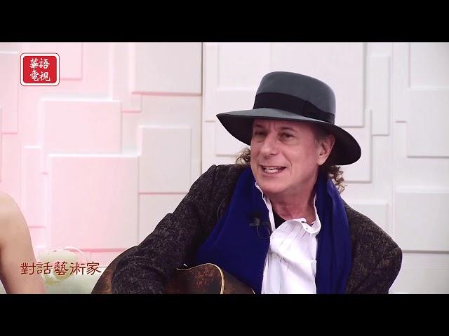 對話藝術家 - 新年特別節目 - 楊飛飛, Gary Lucas (上)