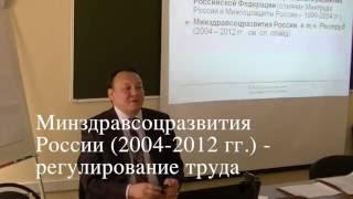 Государственное управление трудовыми отношениями, Минтруд, Роструд, труд