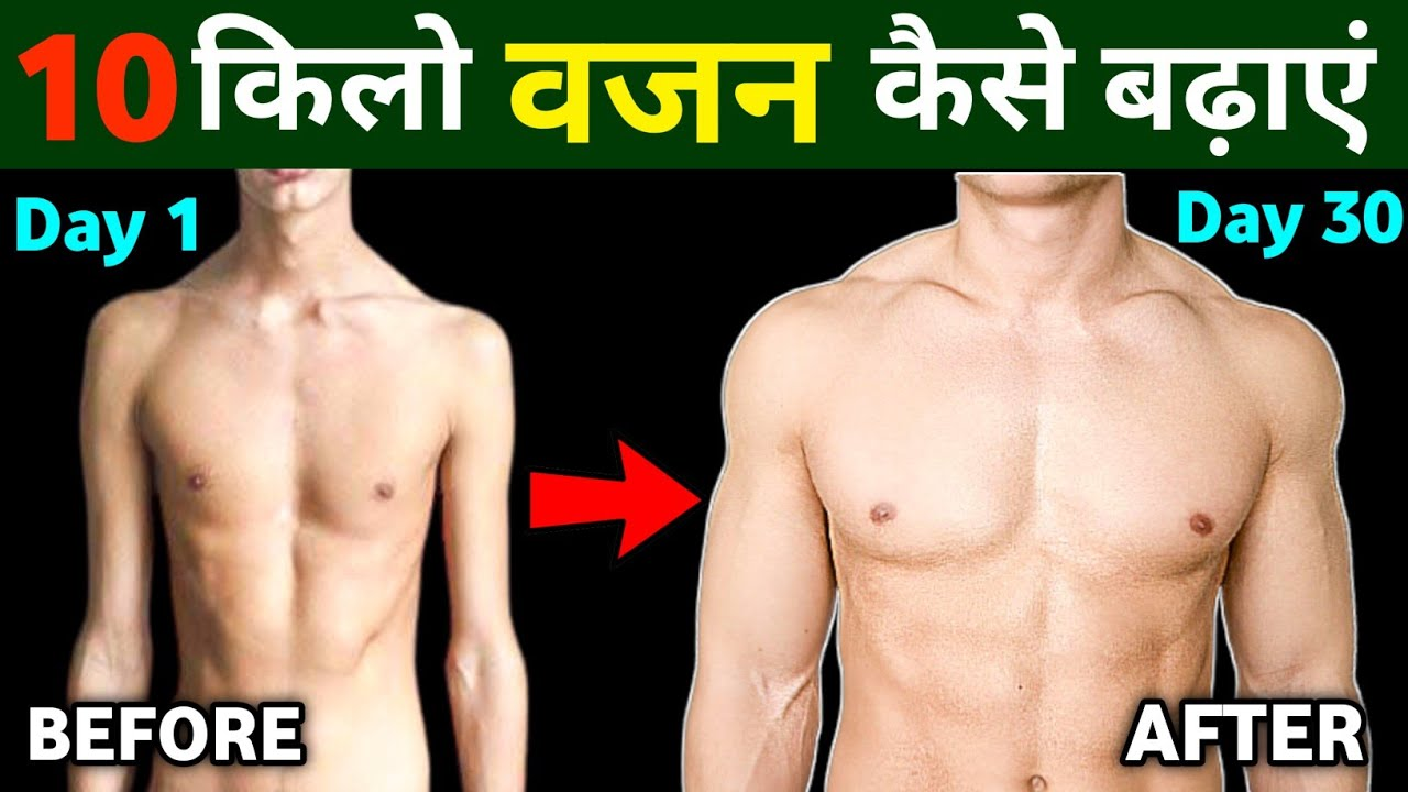 10 किलो वजन कैसे बढ़ाए | How to gain weight fast | Weight kaise badhaye | increase weight tips hindi