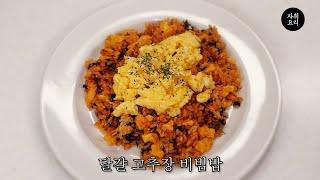 초등학생도 만들 수 있는 계란 비빔밥|간단한끼