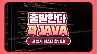 [자바프로그래밍인터넷강의] [HD]Java 기초에서 실…