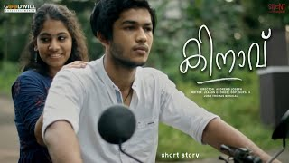 Kinaavu Malayalm Short Film 2021   കിനാവ്   Andrews Joseph   Josh Thomas Musical