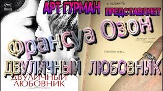 О ленте Франсуа Озона «Двуличный любовник»