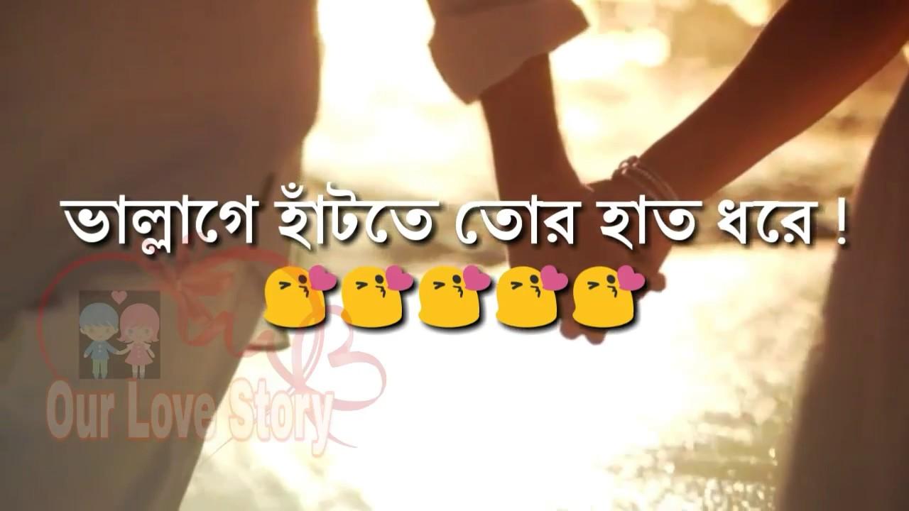 Bangla WhatsApp status
