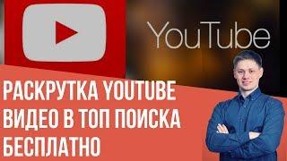 КАК ПОПАСТЬ В ТОП Youtube. Раскрутка ютуб канала бесплатно
