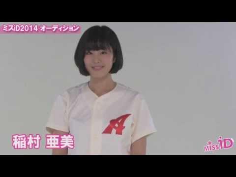 ミスiD2014 Audition 05 稲村 亜美