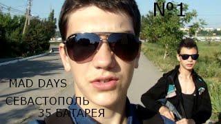 MAD DAYS- СЕВАСТОПОЛЬ 35 БАТАРЕЯ