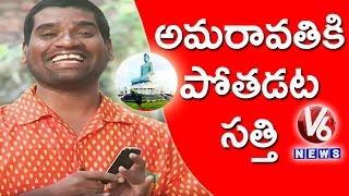 Bithiri Sathi Plans To Go Amaravati |Funny Conversation On AP Govt Free Mobile To Poor |TeenmaarNews