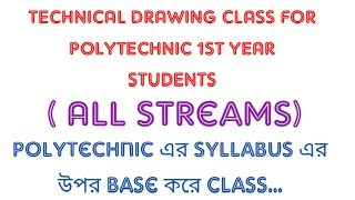 DRAWING CLASS FOR POLYTECHNIC ALL STREAM STUDENTS || TECHNICAL CLASS IN BENGALI