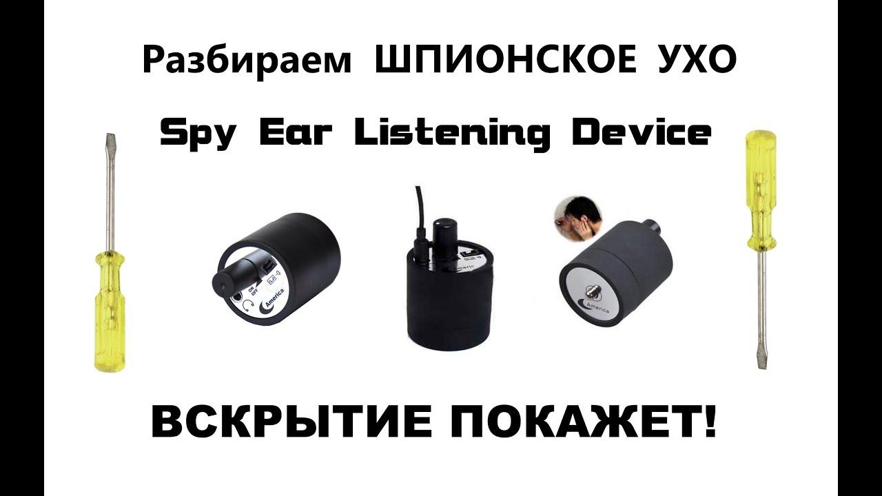 Существует по меньшей мере четыре вида направленных микрофонов: параболические; плоские акустические фазированные решетки; трубчатые, или микрофоны