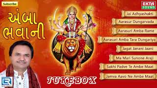 Amba Bhavani | Hemant Chauhan Hit Bhajan | Ambe Maa Aarti & Garba | Gujarati Audio 2020