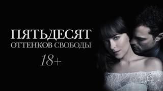 50 оттенков свободы (Эротическая мелодрама/ США/ 18+/ в кино с 8 февраля 2018 года)