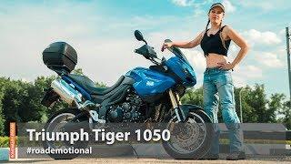 Triumph Tiger 1050 (Тест от Ксю)