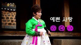 가수 양예림-예쁜사랑&한세상[음악을 그리는사람들]